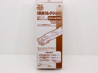 【旧価格】 TM-25 動力ユニット20m級用D2
