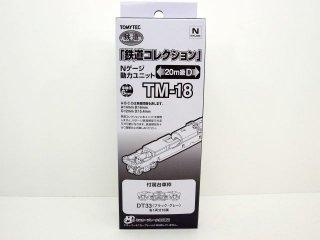 TM-18 動力ユニット20m級用D