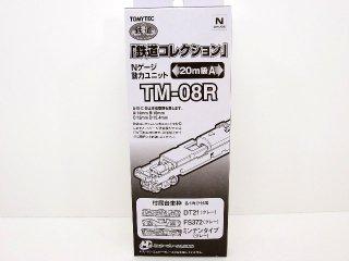TM-08R 動力ユニット20m級用A