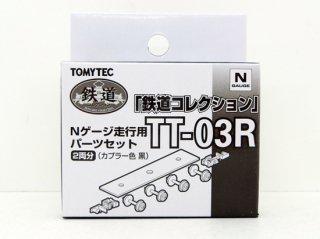 TT-03R Nゲージ走行用パーツセット(車輪径5.6mm・2両分・クロ)