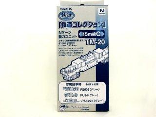 TM-20 動力ユニット15m級用C【旧価格】