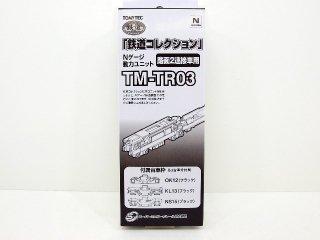 TM-TR03 鉄コレ動力ユニット 路面2連接車用