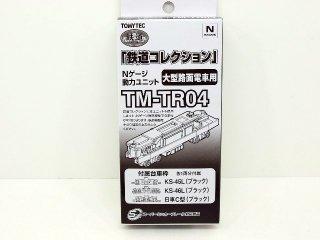TM-TR04 鉄コレ動力ユニット 大型路面電車用