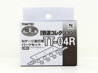 TT-04R Nゲージ走行用パーツセット(車輪径5.6mm・2両分:グレー)