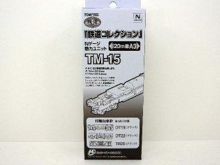 TM-15 動力ユニット20m級用A3