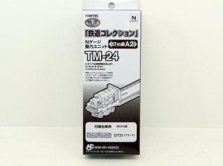 TM-24 動力ユニット17m級用A2