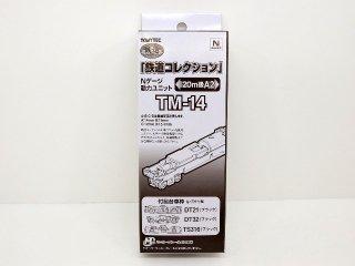 TM-14 動力ユニット20m級用A2