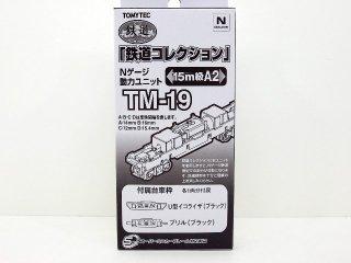 TM-19 動力ユニット15m級用A2