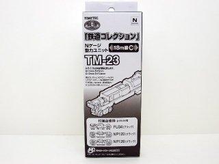 TM-23 動力ユニット18m級用C