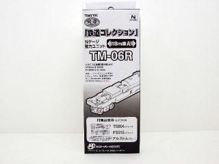 TM-06R 動力ユニット18m級用A