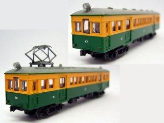 新潟交通 モハ16+クハ47 2両セット