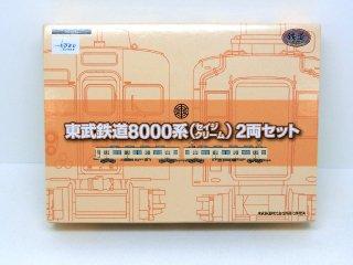 〔未使用品〕 鉄コレ<事業者限定品> 東武鉄道8000系(セイジクリーム)
