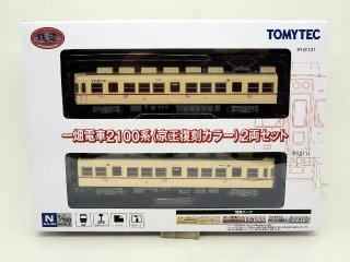 〔未使用品〕 鉄コレ 一畑電車2100形(京王復刻カラー)2両セット