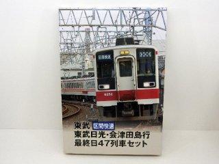 〔未使用品〕 鉄コレ 東武 区間快速 東武日光・会津田島行 最終日47列車セット