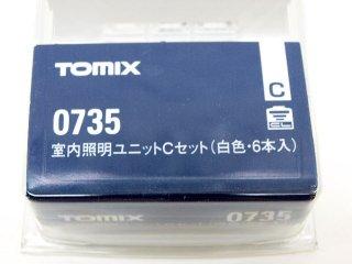 0735 室内照明ユニットCセット(白色・6本入り)