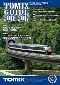 〔特価!〕 7038 トミックス総合ガイド 2016-2017
