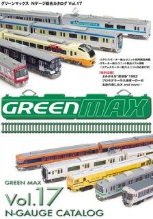 0007 グリーンマックスNゲージ総合カタログ Vol.17