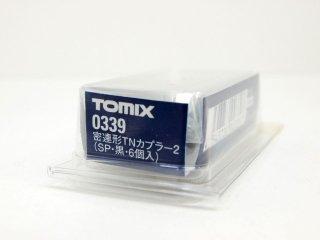 0339 密連形TNカプラー2(SP・黒・6個入)