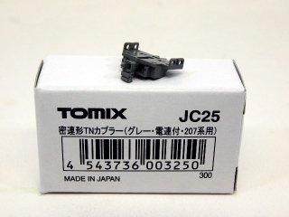 JC25 密連型TNカプラー(電連付・グレー・207系用)