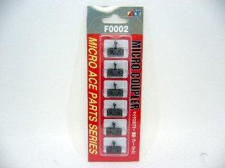 〔未使用品〕 F0002 マイクロカプラー・密連・グレー 6個入