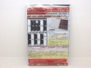 YP-039 12両用ウレタンB (1枚入・グレー) TOMIX・GMケース用