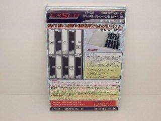 YP-033 10両用ウレタンB(TOMIX・GMケース対応:1枚入) ライトグレー