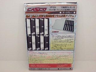 YP-034 10両用ウレタンB(TOMIX・GMケース対応:1枚入) ダークグレー