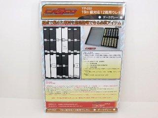 YP-050 12両用ウレタン・ダークグレー (1枚入り)