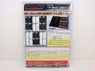 YP-049 12両用ウレタン・ライトグレー (1枚入り)