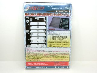 YP-042 10両用ウレタンA ダークグレー