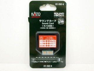 22-202-6 サウンドカード<キハ58系>