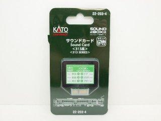 22-203-4 サウンドカード<313系>