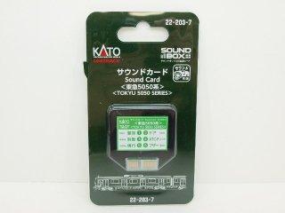 22-203-7 サウンドカード<東急5050系>