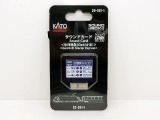22-251-1 サウンドカード<氷河特急(Ge4/4-III)>