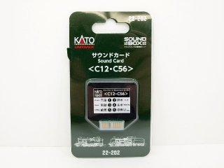 22-202 サウンドカード<C12・C56>