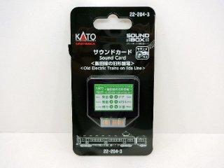 22-204-3 サウンドカード<飯田線の旧型国電>
