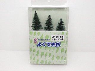 〔未使用品〕 よくでき杉 OP-66 深緑 (大中小10本入)