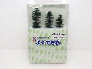 〔未使用品〕 よくでき杉 OP-68 深緑 (大中小10本入)