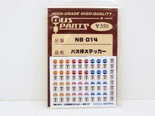 〔未使用品〕 NB-014 バス停ステッカー(旧タイプ・一式入)