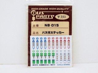 〔未使用品〕 NB-015 バス停ステッカー(新タイプ・一式入)