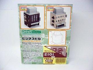 2101 ビジネスビルA黒茶色(吹き抜け) 3F基本用