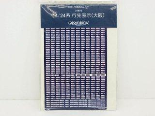 〔未開封品〕 国鉄・JR表示類シール J8602 14/24系行先表示(大阪)