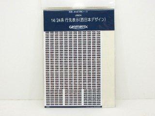 〔未開封品〕 国鉄・JR表示類シール J8604 14/24系行先表示(西日本デザイン)
