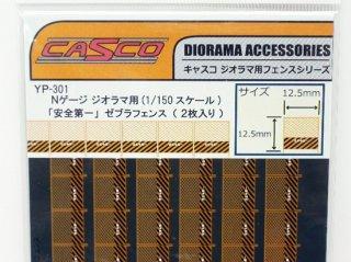 YP-301 「安全第一」ゼブラフェンス(2枚入)
