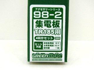 98-2 集電板TR185(18.5m級用 4両分)