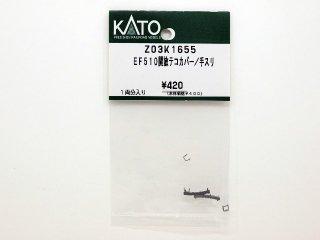 〔未開封品〕 Z03K1655 EF510解放テコカバー/手スリ