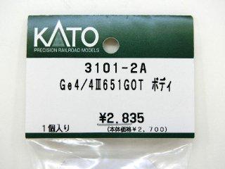 〔未開封品〕 3101-2A Ge4/4(3)V651GOT ボディ