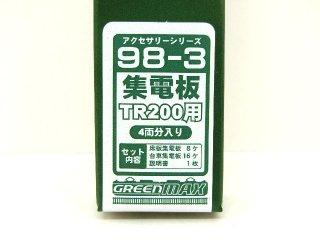 98-3 集電板TR200(20m級用 4両分)