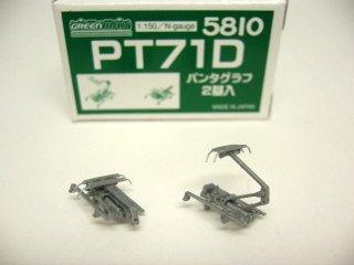 5810 PT71Dシングルアームパンタグラフ(2個入)