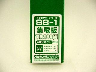 98-1 集電板TR180(18m級用 4両分)
